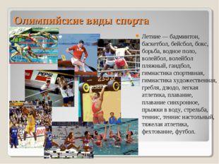 Олимпийские виды спорта Летние — бадминтон, баскетбол, бейсбол, бокс, борьба,