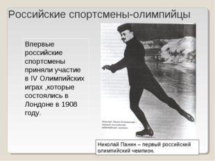 Николай Панин – первый российский олимпийский чемпион. Впервые российские спо