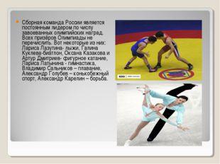 Сборная команда России является постоянным лидером по числу завоеванных олимп