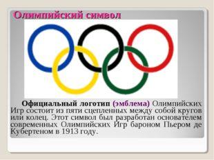 Олимпийский символ Официальный логотип (эмблема) Олимпийских Игр состоит из п