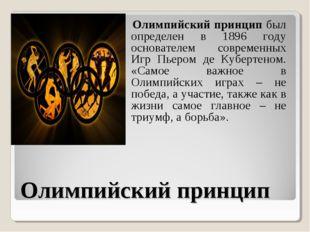 Олимпийский принцип Олимпийский принцип был определен в 1896 году основателем