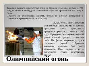 Олимпийский огонь Мысль о том, чтобы зажигать олимпийский огонь прямо на древ