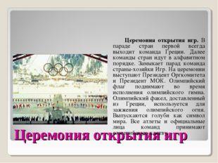 Церемония открытия игр Церемония открытия игр. В параде стран первой всегда в