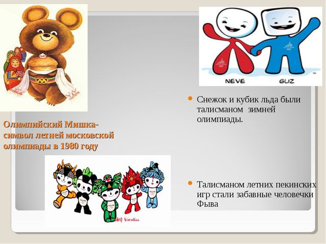 Олимпийский Мишка- символ летней московской олимпиады в 1980 году Снежок и ку...