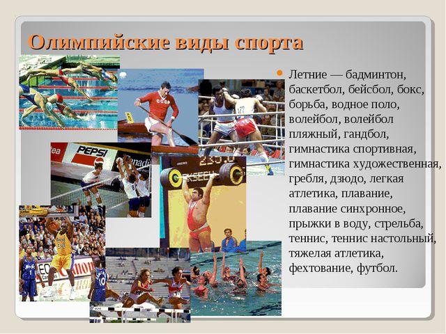 Олимпийские виды спорта Летние — бадминтон, баскетбол, бейсбол, бокс, борьба,...