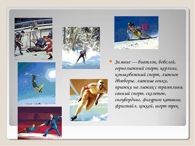 Зимние — биатлон, бобслей, горнолыжный спорт, керлинг, конькобежный спорт, лы...