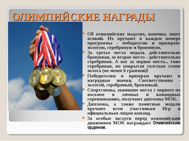 ОЛИМПИЙСКИЕ НАГРАДЫ Об олимпийских медалях, конечно, знает всякий. Их вручают...