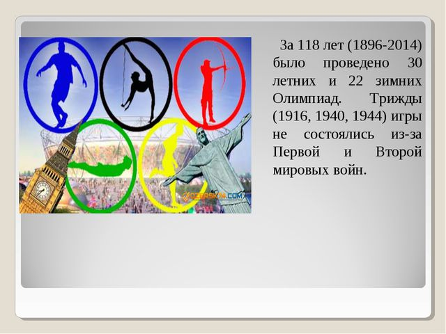 За 118 лет (1896-2014) было проведено 30 летних и 22 зимних Олимпиад. Трижды...