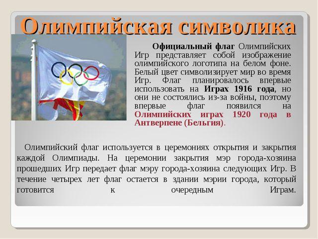 Олимпийская символика Официальный флаг Олимпийских Игр представляет собой изо...