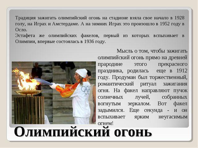 Олимпийский огонь Мысль о том, чтобы зажигать олимпийский огонь прямо на древ...