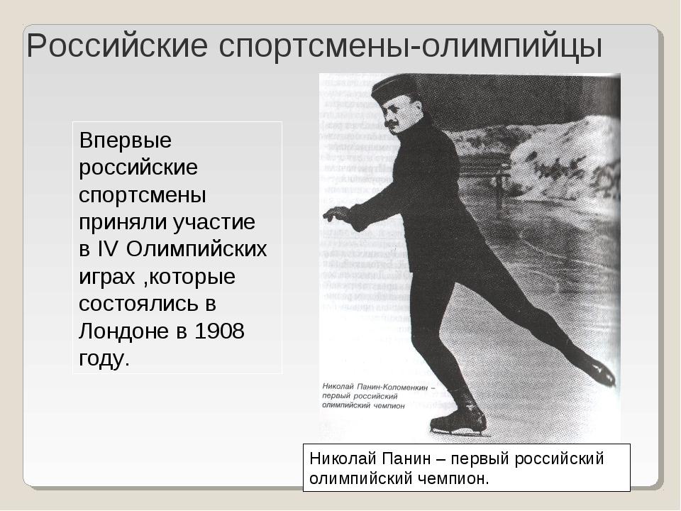Николай Панин – первый российский олимпийский чемпион. Впервые российские спо...