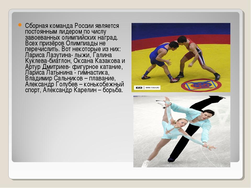 Сборная команда России является постоянным лидером по числу завоеванных олимп...