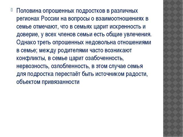 Половина опрошенных подростков в различных регионах России на вопросы о взаим...