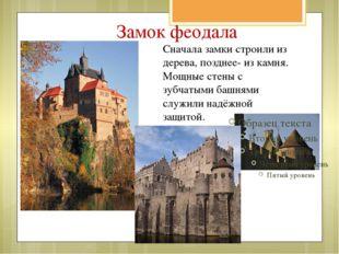 Замок феодала Сначала замки строили из дерева, позднее- из камня. Мощные стен