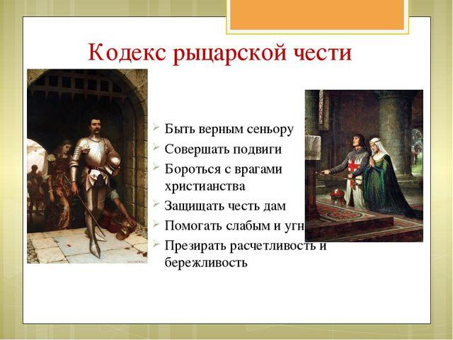Кодекс рыцарской чести Быть верным сеньору Совершать подвиги Бороться с врага...