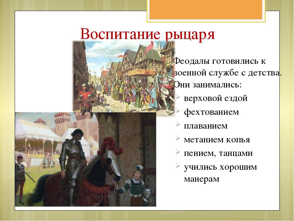 Воспитание рыцаря Феодалы готовились к военной службе с детства. Они занимали...
