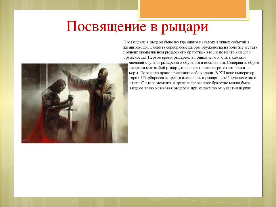 Посвящение в рыцари Посвящение в рыцари было всегда одним из самых важных соб...