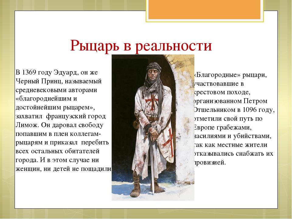 В 1369 году Эдуард, он же Черный Принц, называемый средневековыми авторами «б...