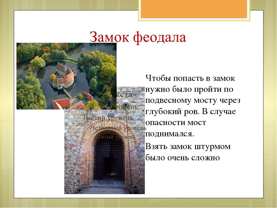 Чтобы попасть в замок нужно было пройти по подвесному мосту через глубокий ро...