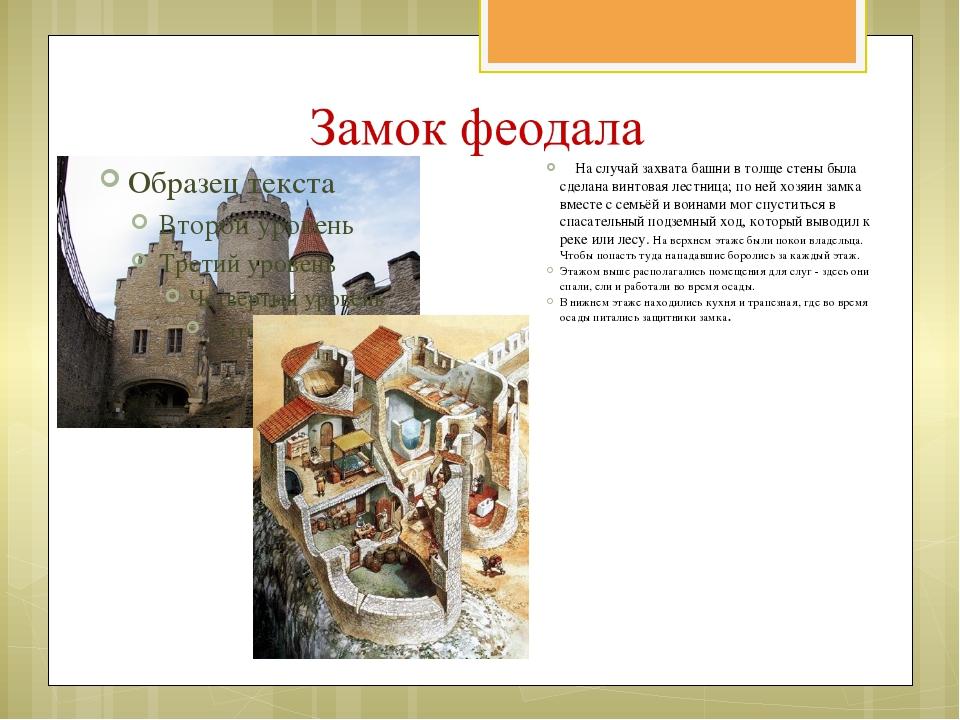 На случай захвата башни в толще стены была сделана винтовая лестница; по ней...