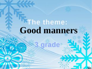 Good manners The theme: 3 grade