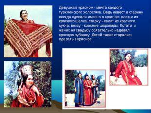 Девушка в красном - мечта каждого туркменского холостяка. Ведь невест в стари