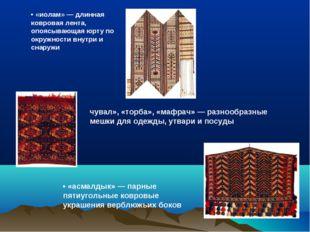 • «иолам» — длинная ковровая лента, опоясывающая юрту по окружности внутри и