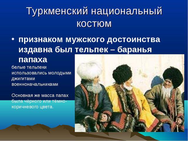 Туркменский национальный костюм признаком мужского достоинства издавна был те...
