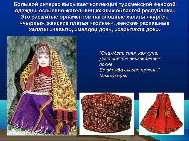 Большой интерес вызывает коллекция туркменской женской одежды, особенно жител...