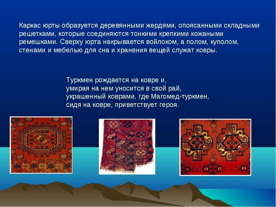 Каркас юрты образуется деревянными жердями, опоясанными складными решетками,...