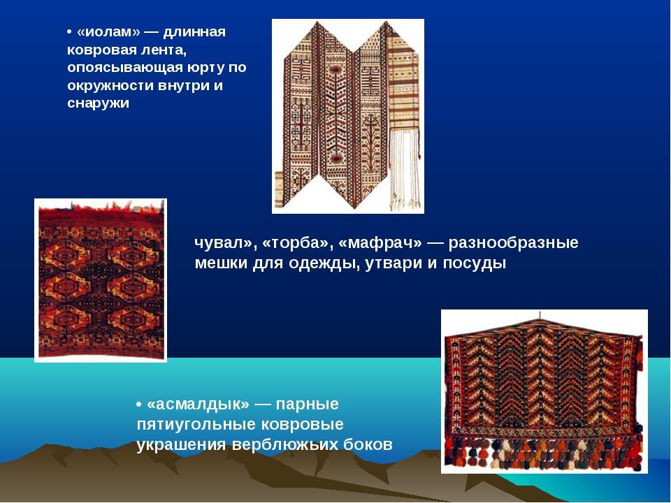 • «иолам» — длинная ковровая лента, опоясывающая юрту по окружности внутри и...