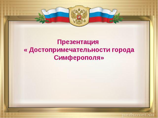 Презентация « Достопримечательности города Симферополя»