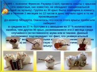 В 1995 г. психолог Френсис Раушер (США) провела опыты с крысам (эти животные,