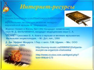 Интернет-ресурсы http://images.forwallpaper.com/files/images/4/4b9f/4b9f2fd0
