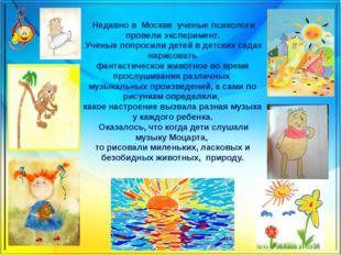 Недавно в Москве ученые психологи провели эксперимент. Ученые попросили дете