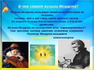 В чем секрет музыки Моцарта? Музыка Моцарта оказывает лечебное воздействие н