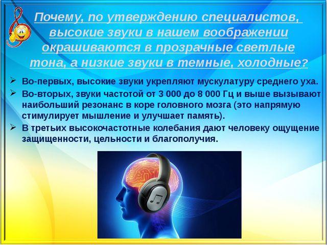 Почему, по утверждению специалистов, высокие звуки в нашем воображении окраш...