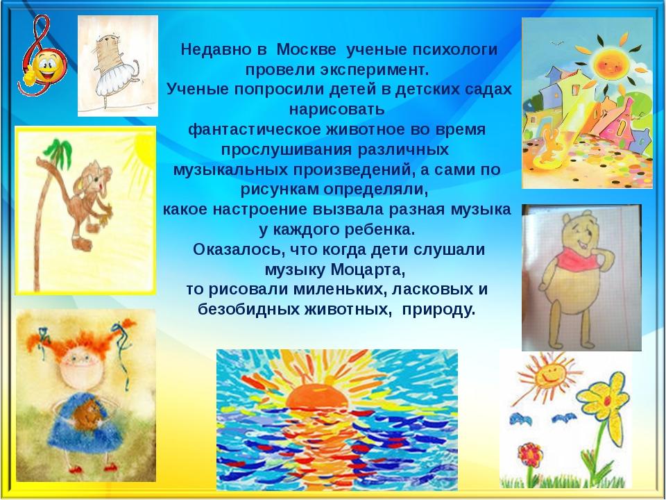 Недавно в Москве ученые психологи провели эксперимент. Ученые попросили дете...
