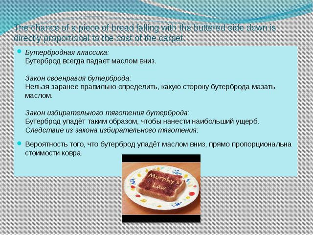 The chance of a piece of bread falling with the buttered side down is directl...