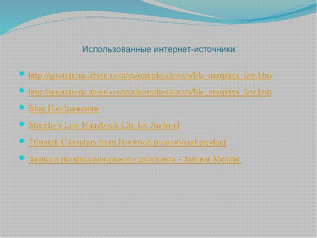 Использованные интернет-источники: http://quotations.about.com/cs/murphyslaws...
