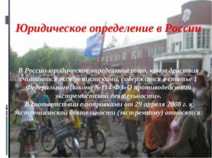 Юридическое определение в России В России юридическое определение того, каки