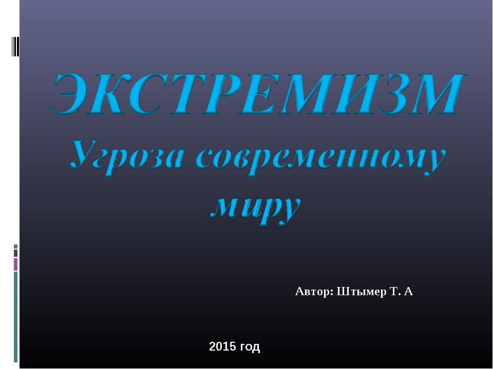 2015 год Автор: Штымер Т. А