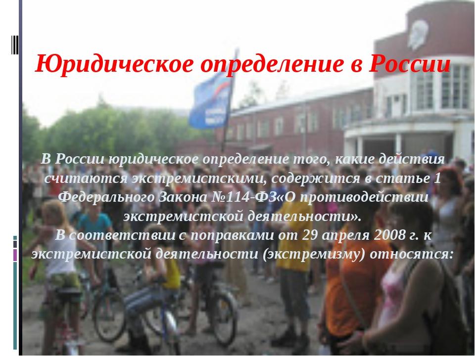 Юридическое определение в России В России юридическое определение того, каки...