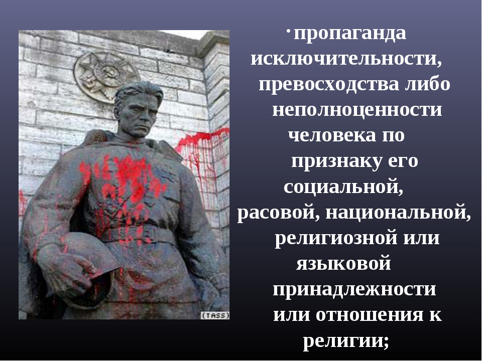 пропаганда исключительности, превосходства либо неполноценности человека по...