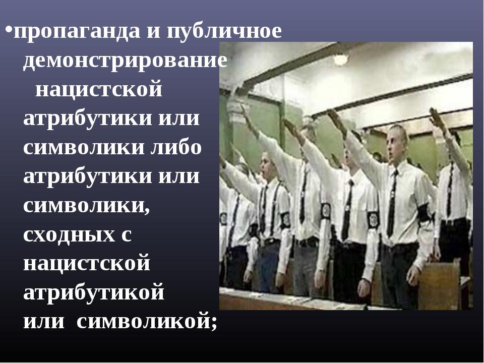 пропаганда и публичное демонстрирование нацистской атрибутики или символики л...