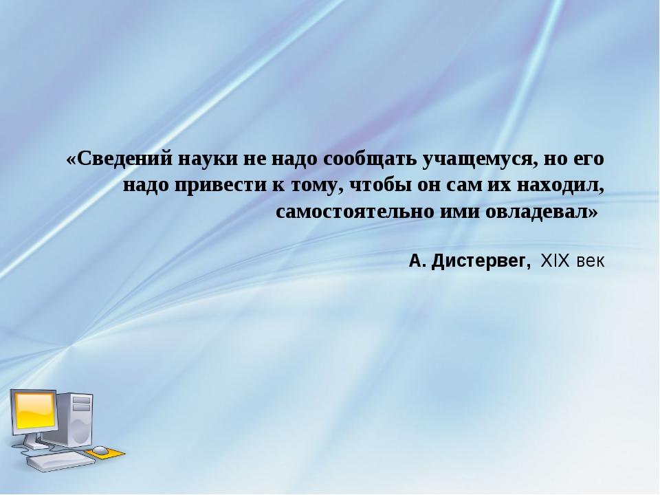 «Сведений науки не надо сообщать учащемуся, но его надо привести к тому, чтоб...