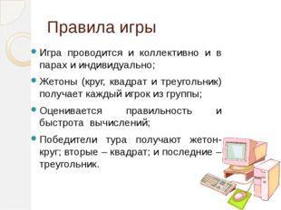Правила игры Игра проводится и коллективно и в парах и индивидуально; Жетоны