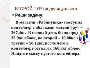 ВТОРОЙ ТУР (индивидуально) Реши задачу: В магазин «Рябинушка» поступил конте