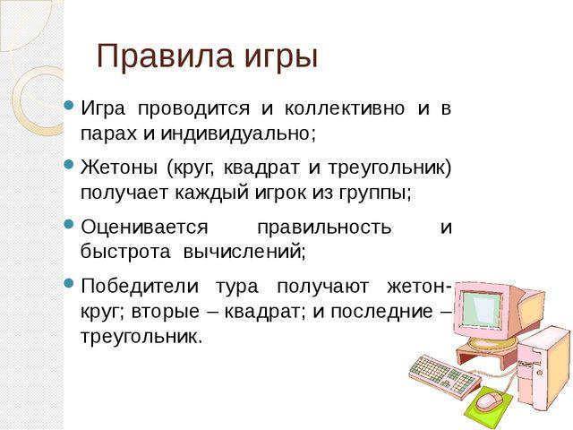 Правила игры Игра проводится и коллективно и в парах и индивидуально; Жетоны...