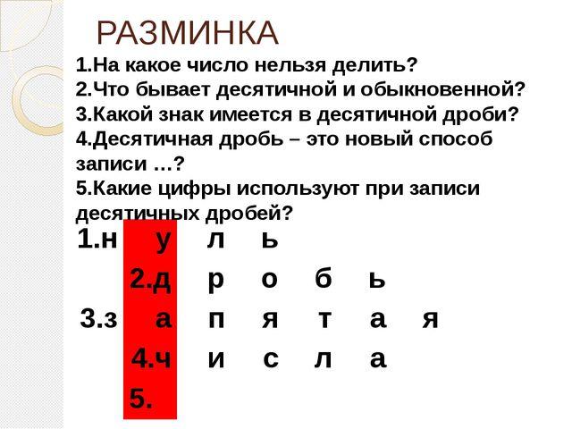 РАЗМИНКА 1.На какое число нельзя делить? 2.Что бывает десятичной и обыкновенн...
